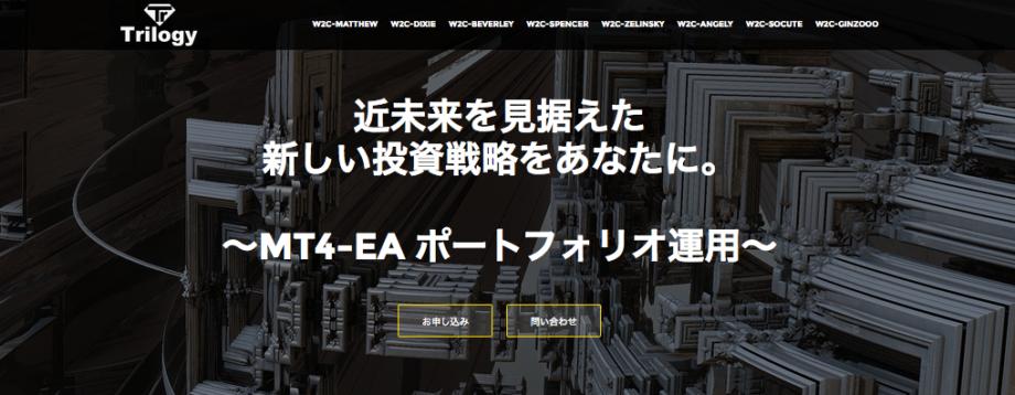 投資,運用,EA,レンタル