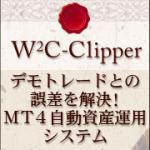 W2C-Clipper MT4資産運用システム … 9