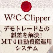 W2C-Clipper MT4資産運用システム … 10