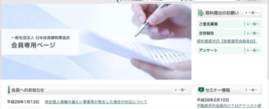 日本投資顧問業協会 加入