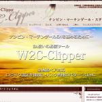 自動売買ソフト会員(W2C-Clipper) 顧問契約開始