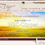 W2C-Clipper 1/3