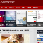 W2C-HP リニューアル