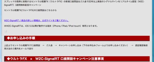 ウルトラFX x W2C-SignalRT タイアップキャンペーン開始
