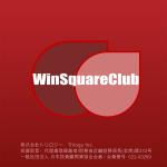 ウィンスクエアクラブ会員 登録無料化