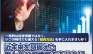 パンローリング投資戦略フェア