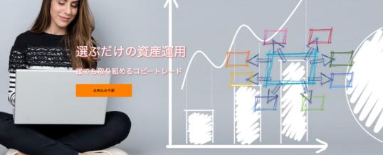 投資顧問のソーシャルトレード 〜AMMA〜