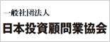 一般社団法人 日本投資顧問業協会