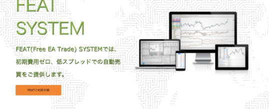 FEAT-system(FOREX EXCHANGE x Trilogy)サイト公開