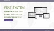 FEAT-system(FOREX EXCHANGE x Trilogy)サイト公開