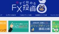 「今すぐ始めるFX投資」サイトに掲載