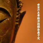 『相場師圭栄氏のセミナー』 8/28 (日)