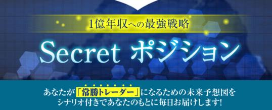 """プロトレーダー """"Secret-position"""""""